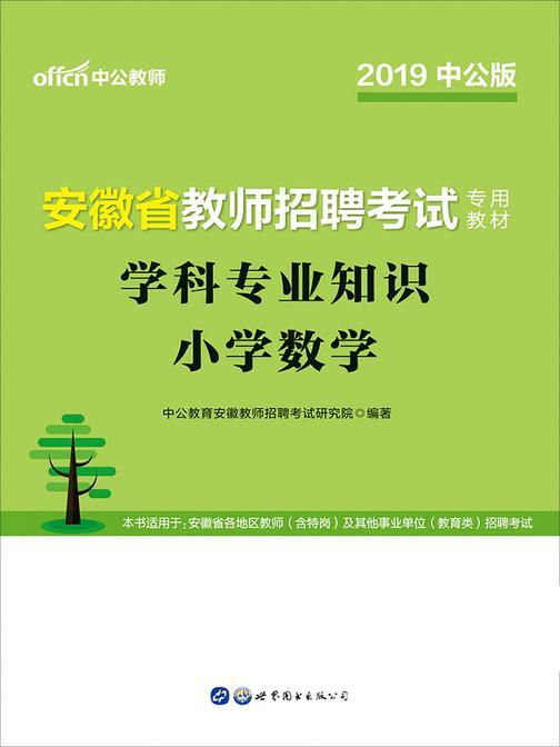 中公2019安徽省教师招聘考试专用教材学科专业知识小学数学