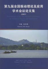 第九届全国振动理论及应用学术会议论文集(2007)(仅适用PC阅读)