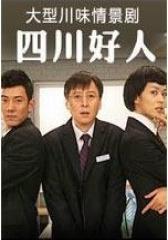 四川好人(影视)