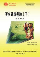 [3D电子书]圣才学习网·中国科技史话:著名建筑揽胜(下)(仅适用PC阅读)