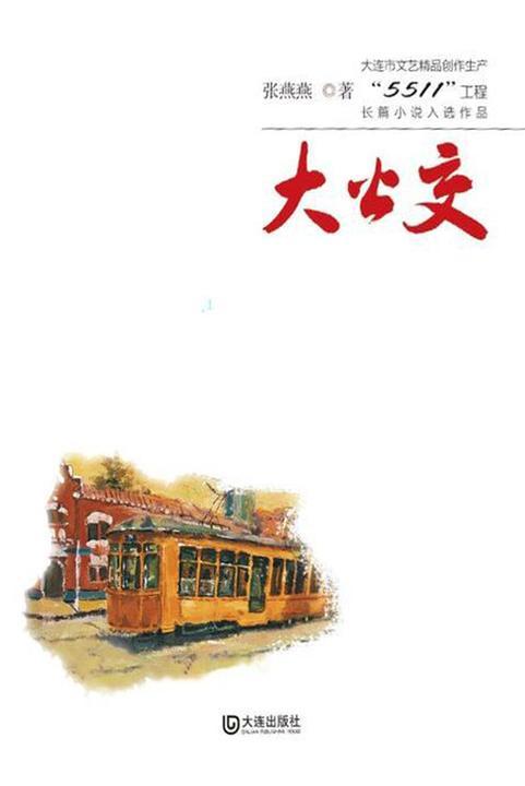"""大公交(大连市文艺精品创作生产""""5511""""工程长篇小说入选作品)"""