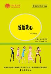 [3D电子书]圣才学习网·语言口才艺术文库:说话攻心(仅适用PC阅读)