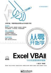 从零开始学Excel VBA(第2版)(含DVD光盘1张)(试读本)(仅适用PC阅读)
