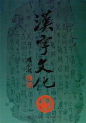 汉字文化 双月刊 2011年03期(电子杂志)(仅适用PC阅读)