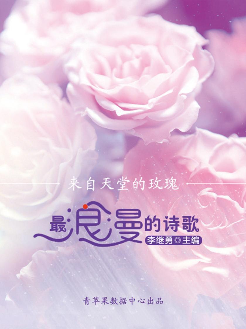 来自天堂的玫瑰:最浪漫的诗歌