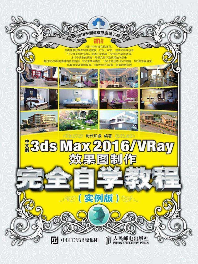 中文版3ds Max 2016、VRay效果图制作完全自学教程(实例版)