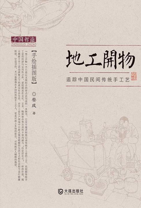 地工开物:追踪中国民间传统手工艺
