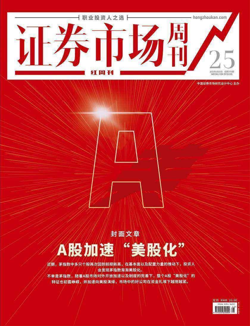"""A股加速""""美股化"""" 证券市场红周刊2021年25期(证券市场红周刊)"""
