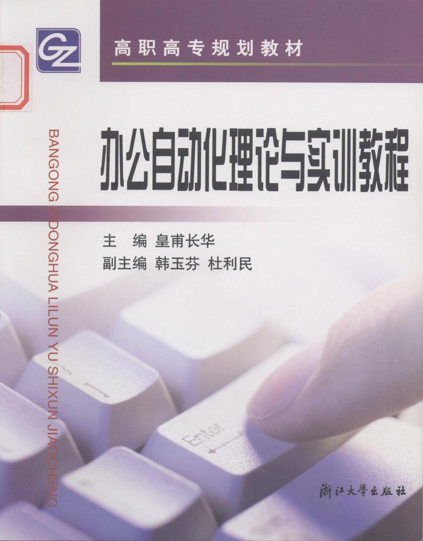 办公自动化理论与实训教程(仅适用PC阅读)