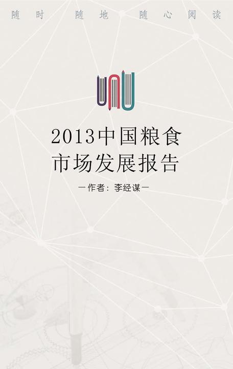 2013中国粮食市场发展报告