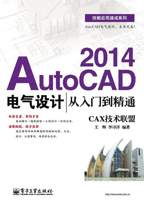 AutoCAD 2014电气设计从入门到精通