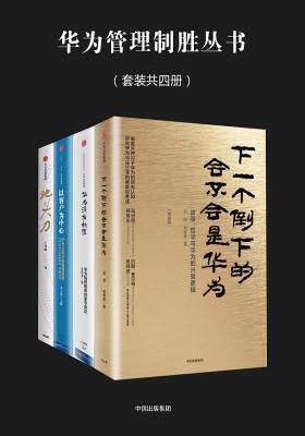 华为管理制胜丛书(套装共四册)