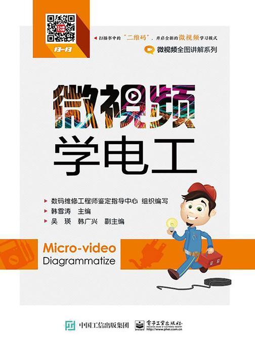 微视频学电工
