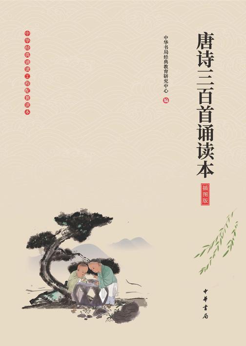 唐诗三百首诵读本(插图版)
