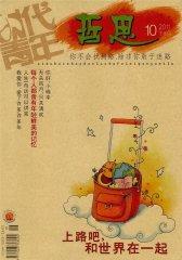 时代青年·哲思 月刊 2011年10期(电子杂志)(仅适用PC阅读)