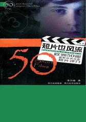 短片也风流:欧洲50部最新获奖电影短片评介