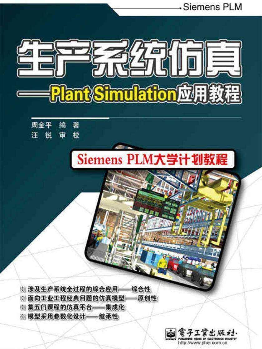 生产系统仿真——Plant Simulation应用教程