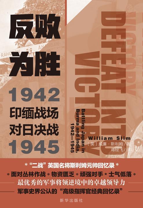 """反败为胜:印缅战场对日决战1942—1945(最优秀的军事将领逆境中的卓越领导力,军事史界公认的""""高级指挥官经典回忆录"""")"""