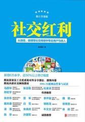 社交红利:修订升级版