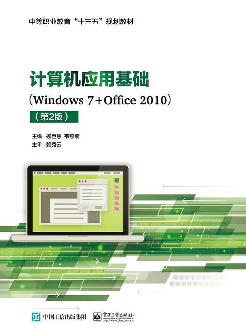 计算机应用基础(Windows7+Office2010)(第2版)
