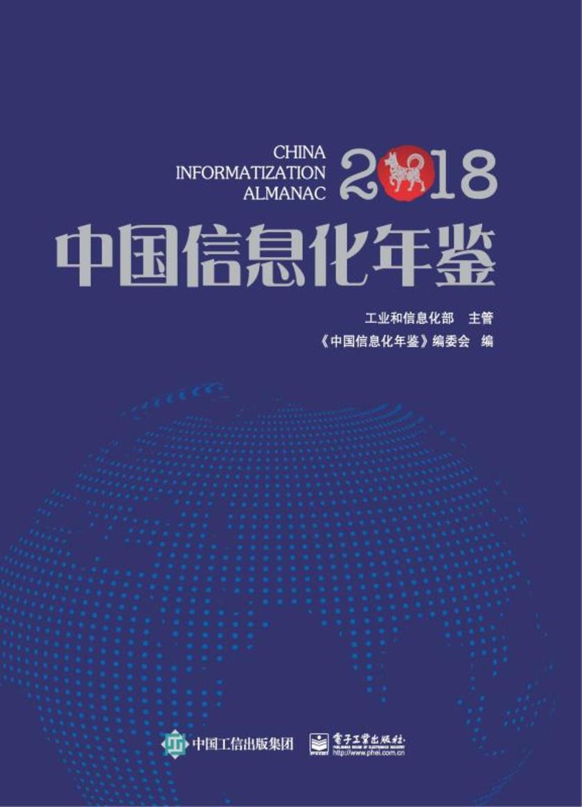 中国信息化年鉴2018