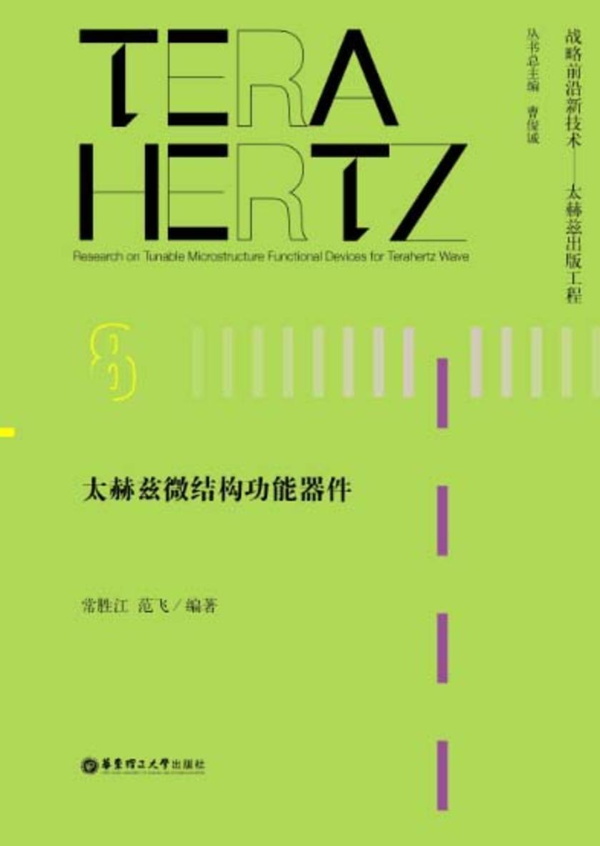 太赫兹微结构功能器件