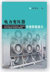 电力变压器冷却系统设计