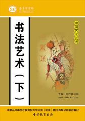 [3D电子书]圣才学习网·中国艺术史话:书法艺术(下)(仅适用PC阅读)