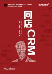 网店CRM(全彩)(试读本)(仅适用PC阅读)