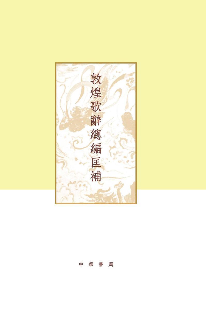 敦煌歌辞总编匡补(精)--项楚学术文集