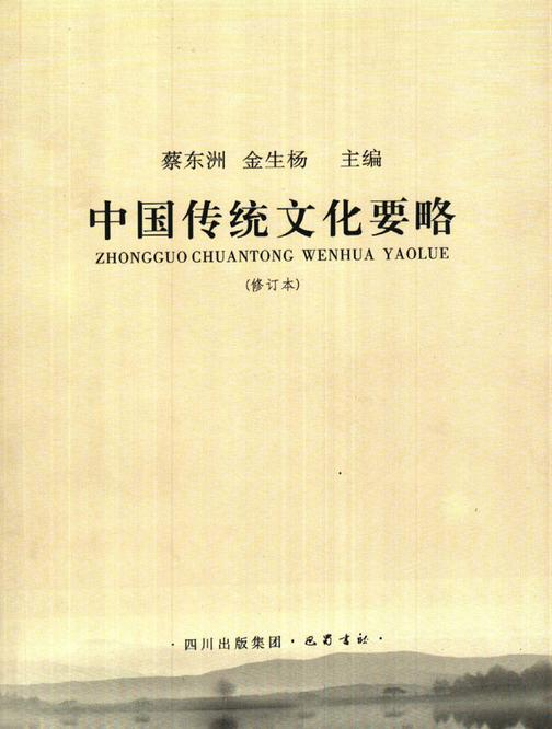 中国传统文化要略(修订本)