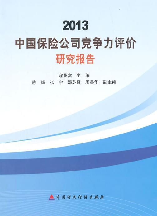 2013中国保险公司竞争力评价研究报告