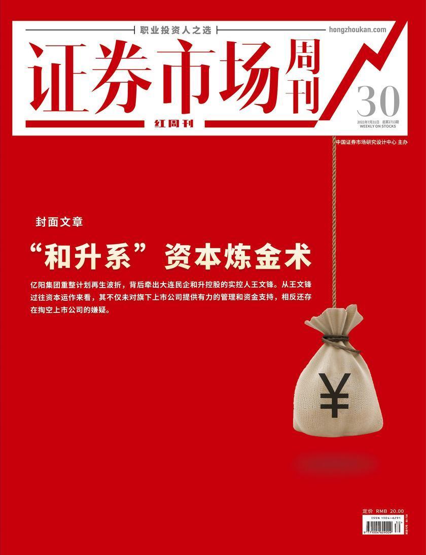 """""""和升系""""资本炼金术 证券市场红周刊2021年30期(证券市场红周刊)"""