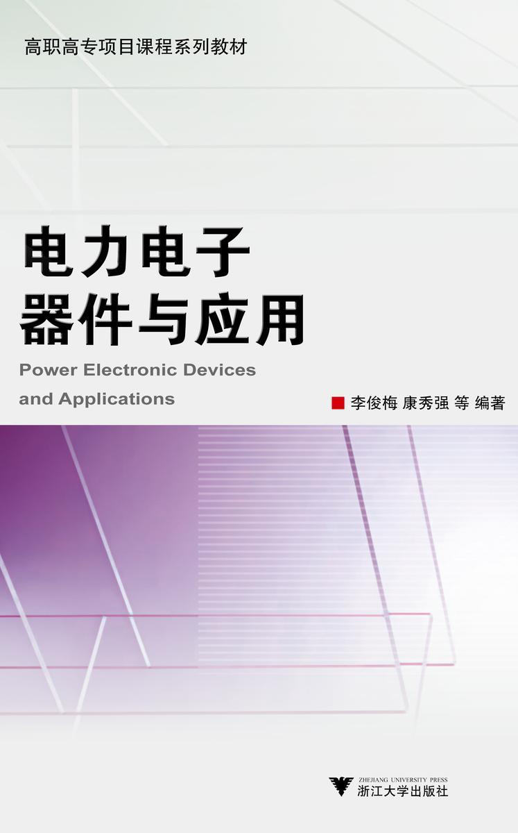 电力电子器件与应用(仅适用PC阅读)