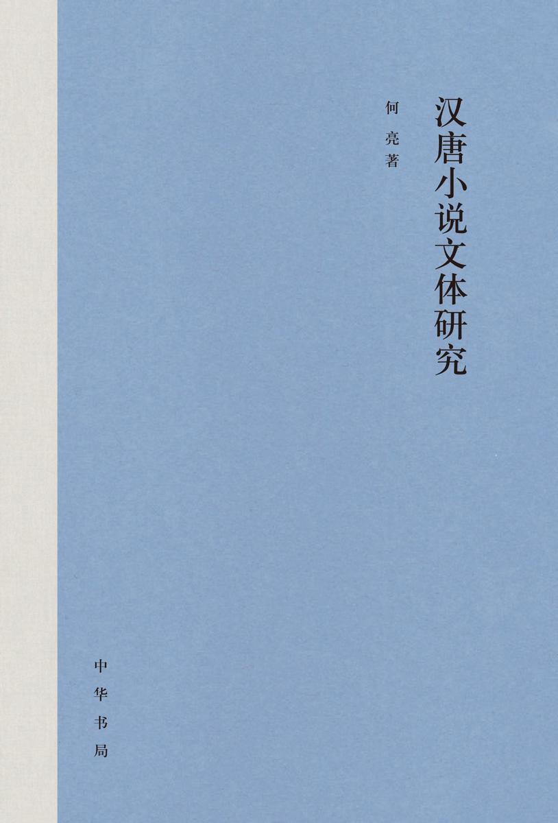 汉唐小说文体研究(精)
