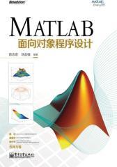 MATLAB面向对象程序设计(试读本)(仅适用PC阅读)