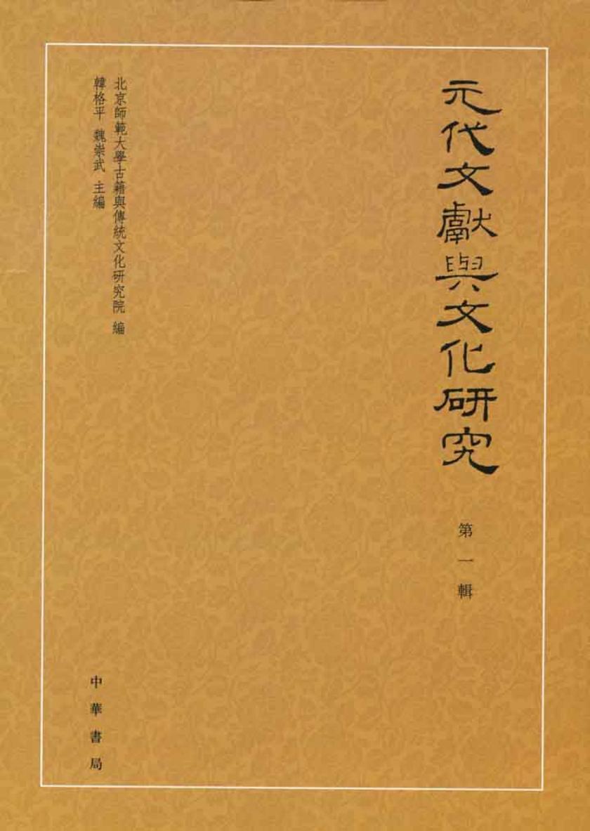 元代文献与文化研究  第一辑(仅适用PC阅读)