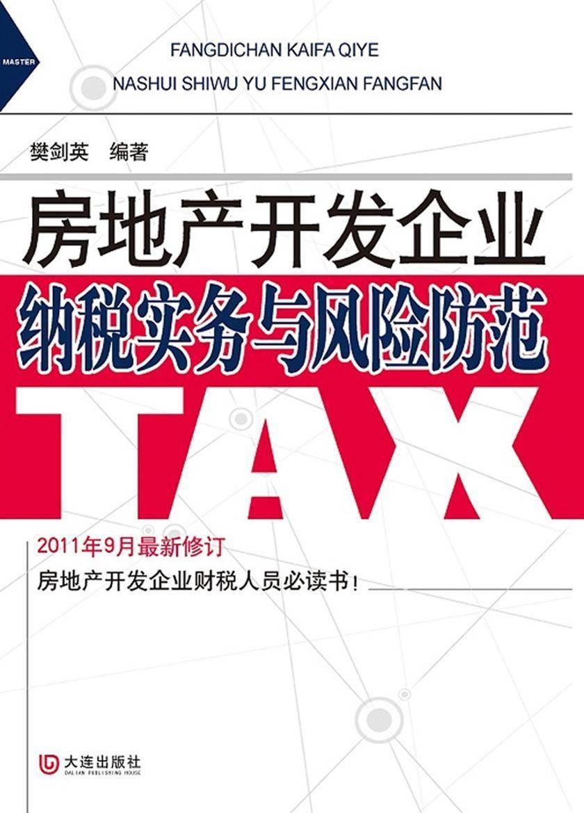 房地产开发企业纳税实务与风险防范