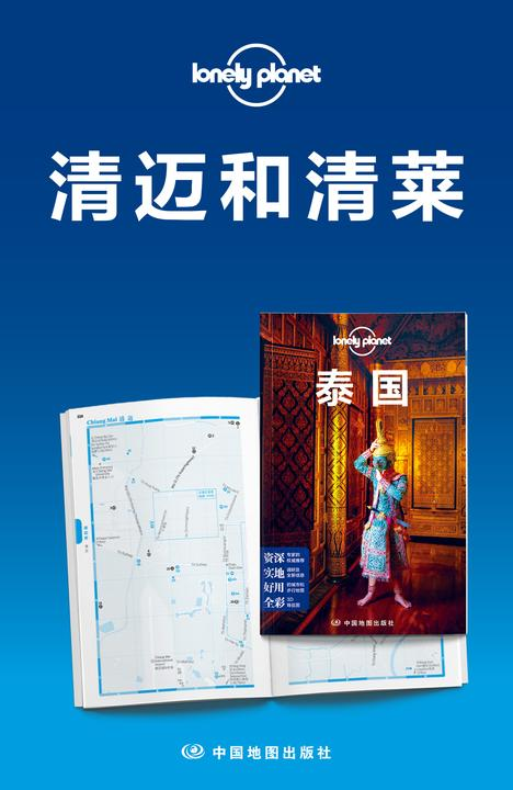Lonely Planet孤独星球旅行指南:清迈和清莱