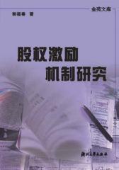 股权激励机制研究(仅适用PC阅读)