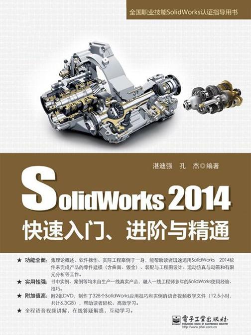 SolidWorks 2014快速入门、进阶与精通