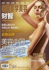 医学美学美容·财智 月刊 2011年08期(电子杂志)(仅适用PC阅读)