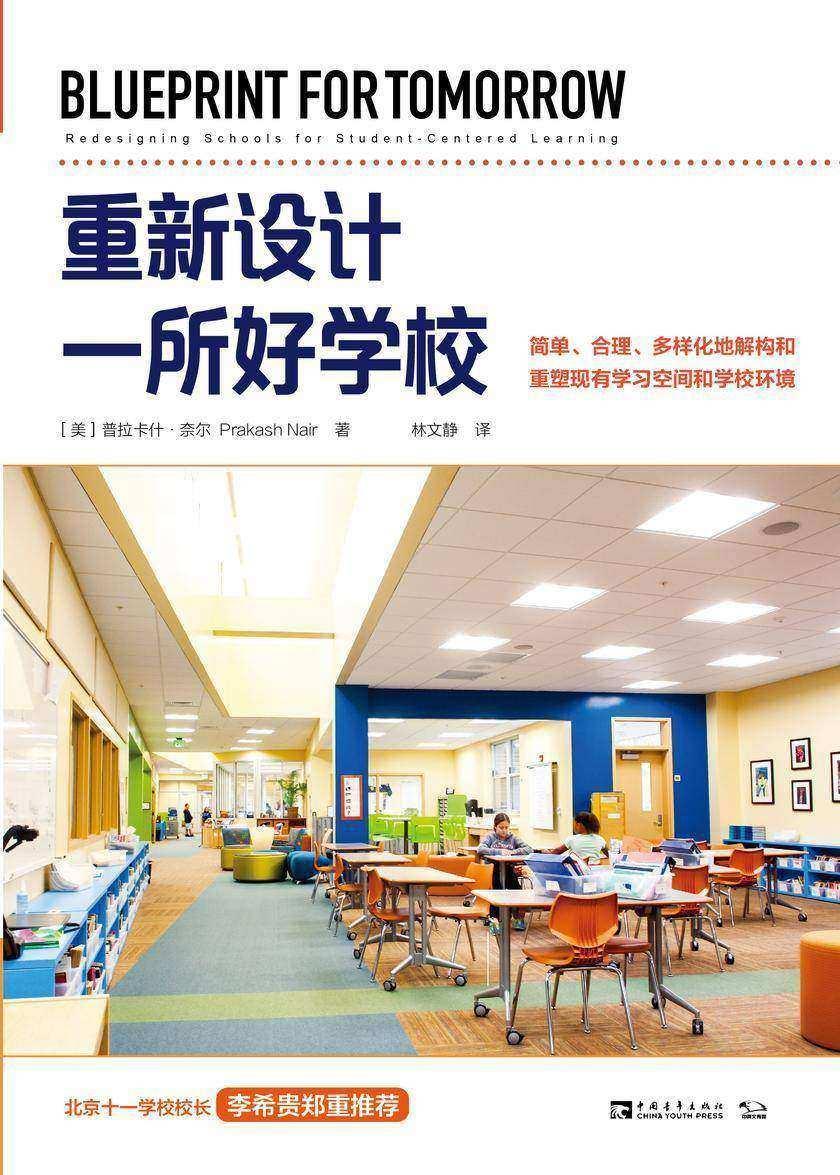 重新设计一所好学校:简单、合理、多样化地解构和重塑现有学习空间和学校环境
