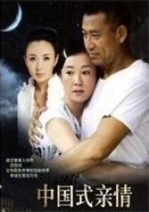 中国式亲情(影视)