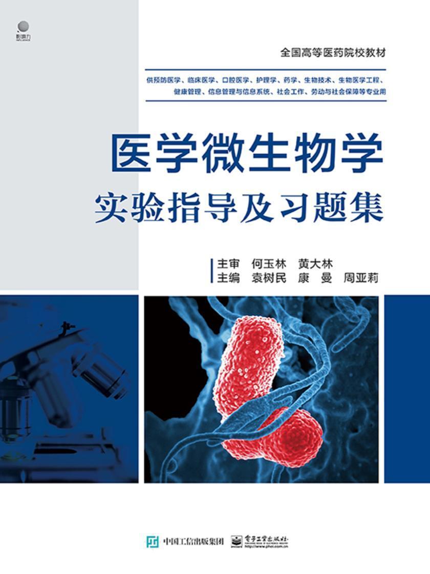 医学微生物学实验指导及习题集