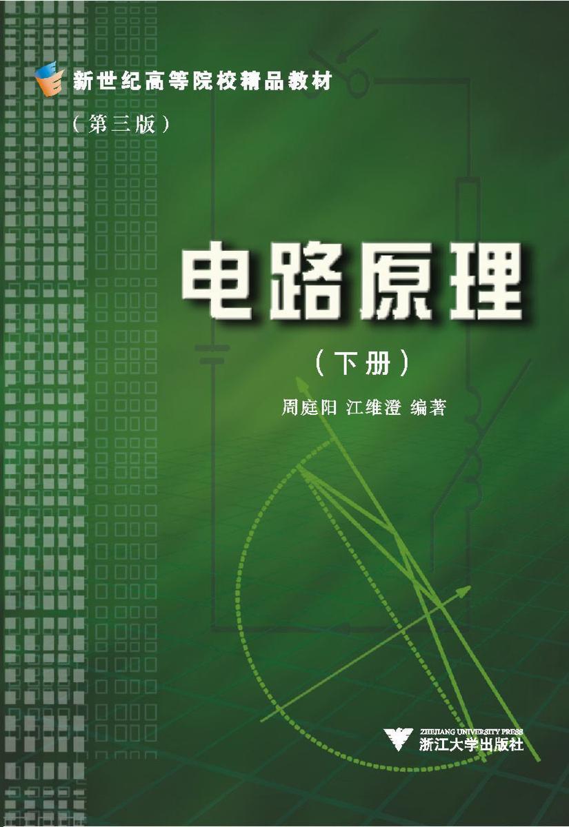 电路原理(下册)(仅适用PC阅读)