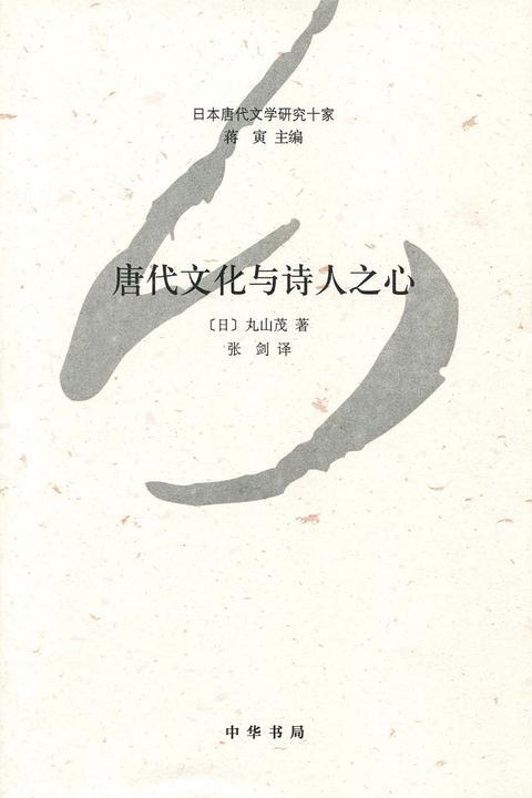 唐代文化与诗人之心