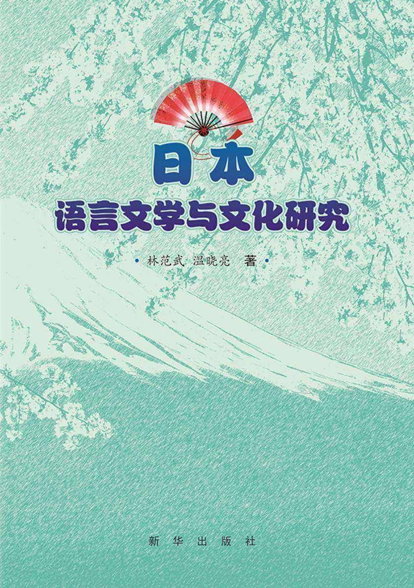 日本语言文学与文化研究