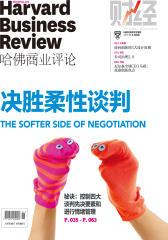 决胜柔性谈判(电子杂志)