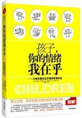 孩子,你的情绪我在乎(为我亲爱的宝贝情绪管理训练)(试读本)